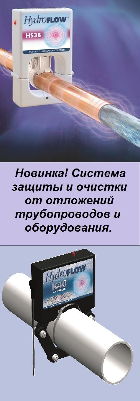гидрофлоу